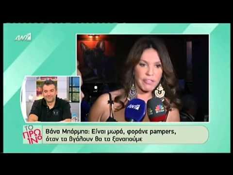 gossip-tv.gr Η απαντηση της Βανα στους πρωταγωνιστές