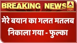 HS Phoolka apologises for his statement on army chief - ABPNEWSTV