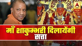 UP CM Yogi Adityanath offers prayers at Shakumbhri Devi temple - ABPNEWSTV