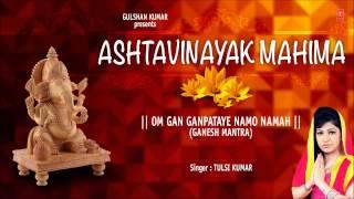 Om Gan Ganpataye Namo Namah Ganesh Mantra By Tulsi Kumar I Ashtavinayak Mahima I Juke Box - TSERIESBHAKTI