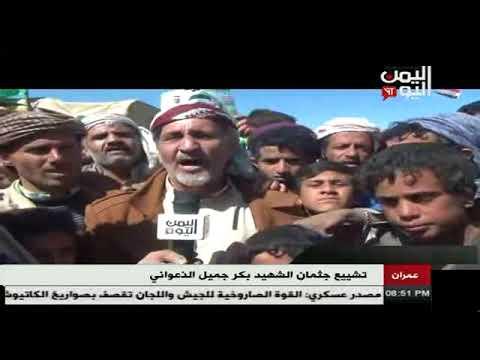 تشييع جثمان الشهيد بكر جميل الذعواني في محافظة عمران 17 - 11 - 2017