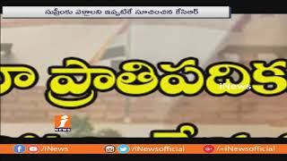 Telangana Govt To Appeal Supreme Court On Panchayat Raj Reservations | iNews - INEWS