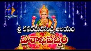 Teerthayatra - Sri Mahalakshmi Temple Visakhapatnam - తీర్థయాత్ర - 21st October 2014 - ETV2INDIA