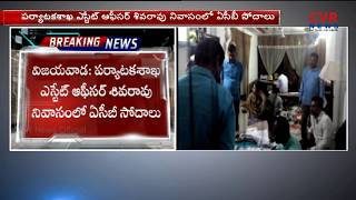 ACB Raids on Tourism Department Estate Officer Shiva Rao House in Vijayawada | CVR News - CVRNEWSOFFICIAL