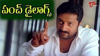 ప్రకాష్ రాజ్  కామెడీ  సీన్స్ మరియు డైలాగ్స్ || Punch Dialogues ||  TeluguOne - TELUGUONE