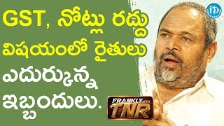 GST, నోట్లు రద్దు విషయంలో రైతులు ఎదుర్కున్న ఇబ్బందులు - R Narayana Murthy || Frankly With TNR - IDREAMMOVIES