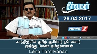Theervugal 26-04-2017 – News7 Tamil Show
