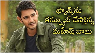 Mahesh Babu & Vamshi Paidipally Next Movie Story | Fans Are In Confusion - RAJSHRITELUGU