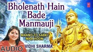 Bholenath Hain Bade Manmauji I Shiv Bhajan I VIDHI SHARMA I Audio Song I Maano To Main Sabki Maa Hun - TSERIESBHAKTI