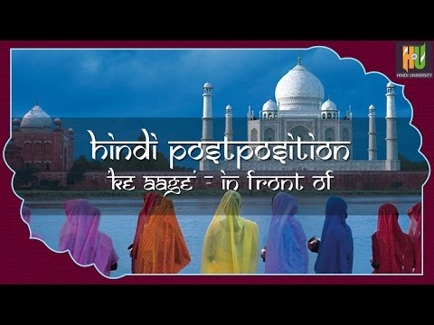 Learn Hindi: Lecture 31 (Compound Post position)