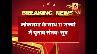 ABP Opinion Poll: Elections to Lok Sabha and 11 state Assemblies likely to be held simulta - ABPNEWSTV