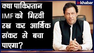 क्या Imran Khan पाकिस्तान को अपने हाथों IMF को गिरवी रख कर आर्थिक संकट से बचा पाएगा? - ITVNEWSINDIA