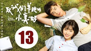 【ENG SUB】致我们单纯的小美好 13 | A Love So Beautiful EP13 胡一天、沈月校园甜宠爱恋,融化少女心!