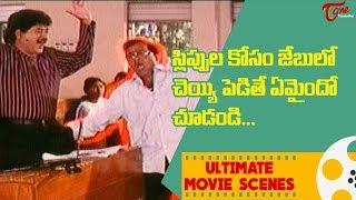 స్లిప్పుల కోసం జెబూలో చేయి పెడితే ఏమైందో చూడండి || Ultimate Movie Scenes | TeluguOne - TELUGUONE