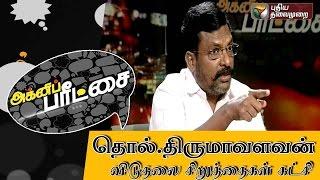 Agni Paritchai 23-01-2016 Thirumavalavan (Viduthalai Chiruthaigal Katchi) – Puthiya Thalaimurai TV