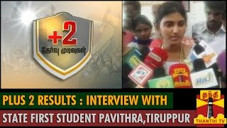 Plus 2 Results – State First Student Pavithra from Tiruppur