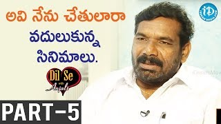 Lyricist/Director Daddy Srinivas Exclusive Interview Part #5 || Dil Se With Anjali #98 - IDREAMMOVIES