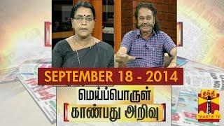 Meiporul Kanbathu Arivu 18-09-2014 Thanthi Tv Morning Newspaper Analysis