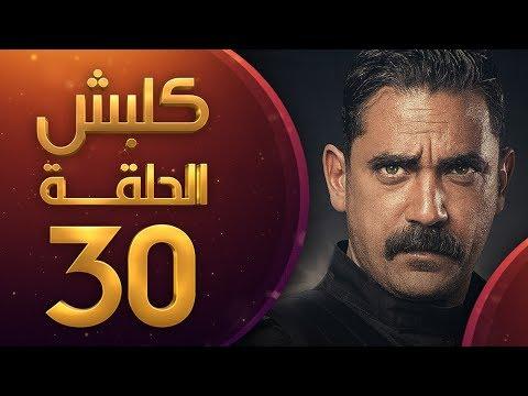 مسلسل كلبش الحلقة 30 الثلاثون والاخيرة | HD - Kalabsh Ep 30