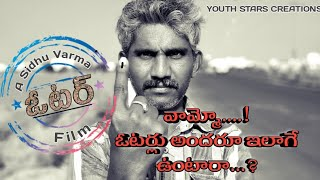 VOTER telugu short film by sidhu varma - YOUTUBE