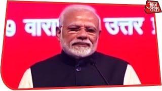काशी में बोले PM मोदी- हमने राजीव गांधी के जमाने वाली 85% की लूट बंद की - AAJTAKTV