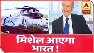 Agusta Westland Case: Accused Christian Michel may be extradited to India - ABPNEWSTV
