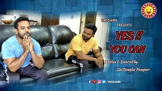 Yes You Can  - Telugu Short Film || VNODAMN - YOUTUBE