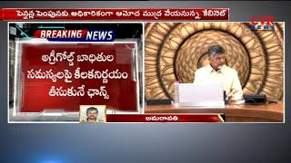 Get ready for elections, says Chandrababu| Key decisions taken in TDP Coordination Committee meeting - CVRNEWSOFFICIAL