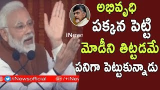 PM Narendra Modi Speech Guntur Public Meeting | PM Narendra Modi | BJP Party - INEWS