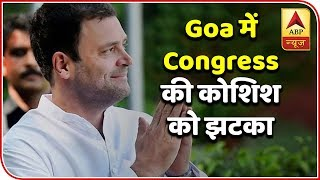 Huge jolt to Congress in Goa, 2 of their MLAs may join BJP - ABPNEWSTV