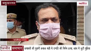 video: Jagadhri की पुरानी अनाज मंडी में Couple का Murder, जांच में जुटी पुलिस