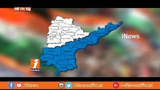 Will Cong Regain Strength in Vijayanagaram After Botsa satyanarayana left Party? | Loguttu | iNews - INEWS