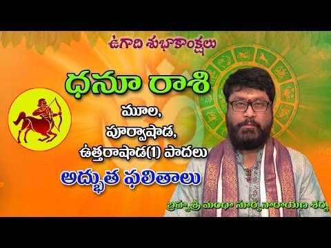 ధనుర్ రాశి| Dhanu raasi | Hevilambi | Ugadi Rasi Phalalu | Telugu Astrology | Rasi Phalalu 2017 | te