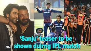 REVEALED: 'Sanju' biopic teaser to be shown duirng IPL match - IANSLIVE