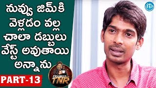 Actor Dhanraj Exclusive Interview - Part - 13 || Frankly With TNR || Talking Movies with iDream - IDREAMMOVIES