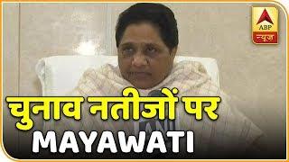 BSP to support Congress in Madhya Pradesh: Mayawati - ABPNEWSTV