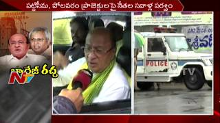 Police Arrest Undavalli Arun Kumar on Prakasam Barrage || Vijayawada || NTV - NTVTELUGUHD