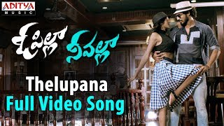 Thelupana Full Video Song | O Pilla Nee Valla | Krishna Chaitanya, Rajesh Rathod, Monika Singh - ADITYAMUSIC
