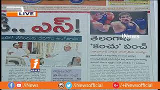 Today Highlights From News Papers | News Watch (14-4-2018) | INews - INEWS
