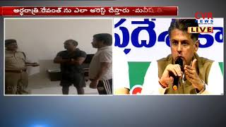 AICC Leader Manish Tewari Responds on Revanth Reddy Arrest | CVR News - CVRNEWSOFFICIAL