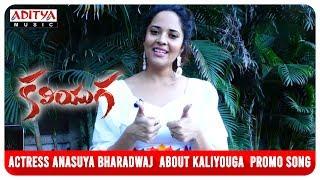 Actress Anasuya Bharadwaj  About Kaliyouga  Promo Song  || M A Tirupathi || D Kamal Kumar - ADITYAMUSIC
