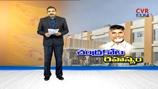 చంద్రకోట రహస్యం | CM Chandrababu Golden Schemes to AP People | CVR News - CVRNEWSOFFICIAL
