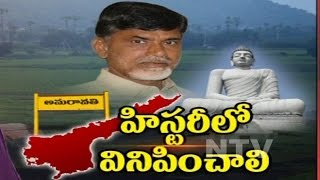 CM Chandrababu Naidu Appoints 4 Committees For Capital Foundation Ceremony