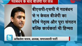 BJP workers restless to join BSP-SP alliance: Akhilesh Yadav - ZEENEWS