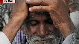 Bihar: गया के खेतों में सूखी खड़ी फसल का राज़ - ITVNEWSINDIA