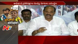 Political Heat in Nandyal By Election || War of Words Between TDP and YCP || NTV - NTVTELUGUHD