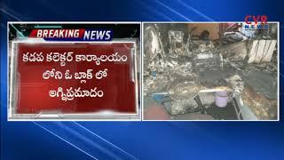 కడప కలెక్టర్ కార్యాలయంలో అగ్నిప్రమాదం | Fire Mishap in Kadapa Collector Office | CVR News - CVRNEWSOFFICIAL