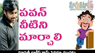 Pawan Kalyan Must Do Movies - MARUTHITALKIES1