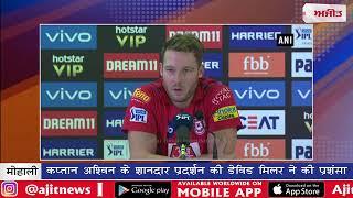 video : कप्तान अश्विन के शानदार प्रदर्शन की डेविड मिलर ने की प्रशंसा