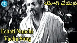 Echati Nunchi Vachu Song - Yogi Vemana Movie Songs - Chittor V. Nagaiah Songs - IDREAMMOVIES